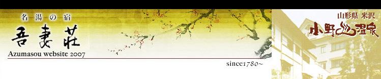 蛍の里 小野川温泉 吾妻荘 :::源泉/天然温泉の宿