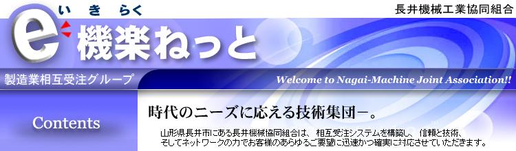 長井機械工業協同組合 e機楽ねっと
